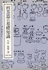 煎茶器の基礎知識.jpg