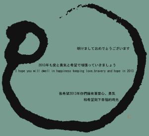 癸巳2.jpg
