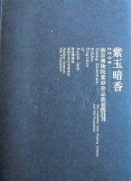 s-紫玉暗香.jpg